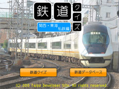 鉄道クイズ 関西•東海私鉄編